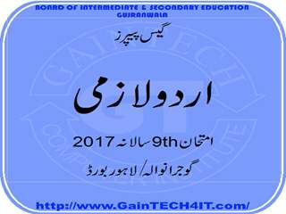 Past Paper Of Urdu 9th Class Gujranwala Board 2017