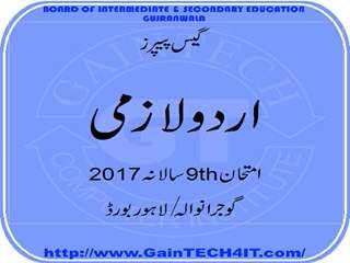 Past Paper Of Urdu 9th Class Gujranwala Board 2017