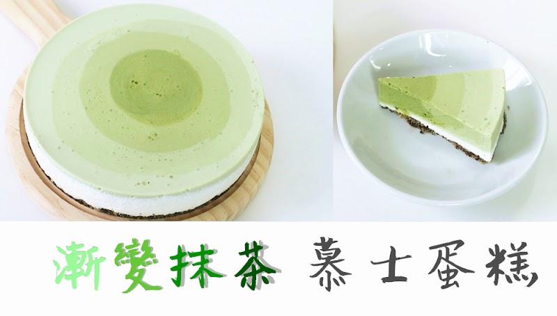 Layered Matcha Mousse Cake 漸變抹茶慕士蛋糕