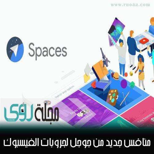 Google Spaces بديل جديد لمجموعات الفيسبوك من جوجل