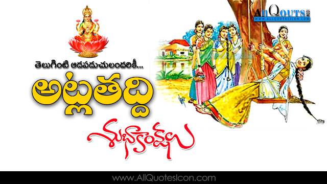 Atla-Taddi-Wishes-In-Telugu-Whatsapp-DP-Pictures-Facebook-status-images-Best-Atla-Taddi-Wishes-Nice-AtlaTaddi-Wishes-HD-Wallpapers