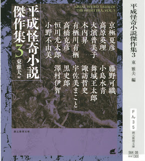 平成怪奇小説傑作集 Heisei Kaiki Shosetsu Kessakushu 01-03 free download