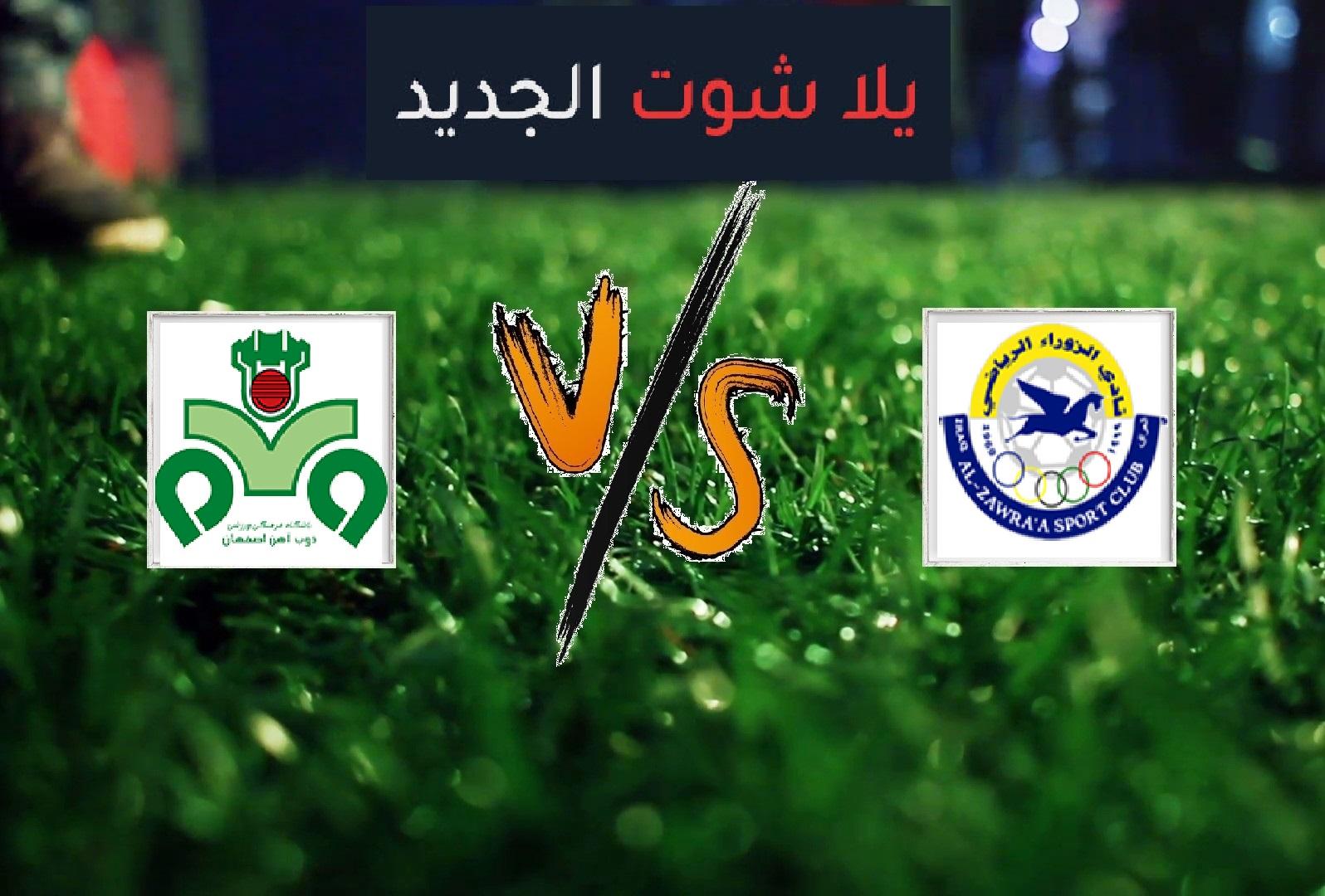 نتيجة مباراة الزوراء وذوب آهن اصفهان اليوم الثلاثاء بتاريخ 07-05-2019 دوري أبطال آسيا