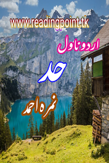 Urdu novel had pdf by nimra Ahmed free download