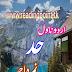 Urdu novel had pdf by nimra Ahmed free download