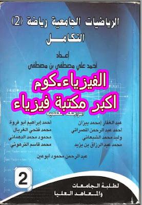 تحميل كتاب الرياضيات الجامعية الجزء الثاني 2 pdf
