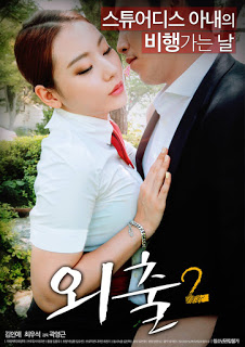 Outing 2 (2017) [เกาหลี18+]