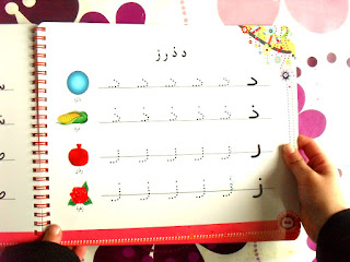 arabic alphabet from letter tracing book by fun tree books