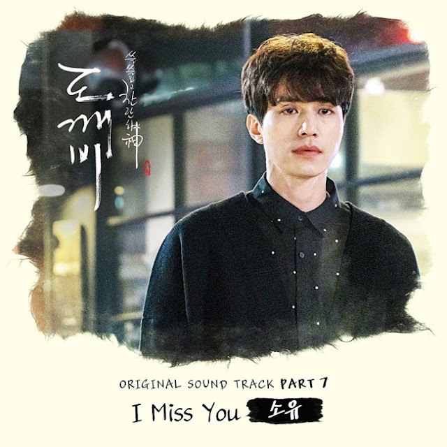 孤單又燦爛的神-鬼怪 OST Part.7 소유 - I Miss You