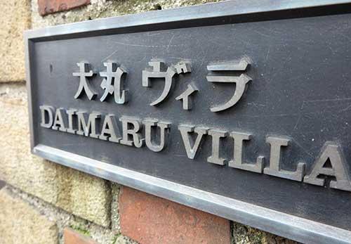 Daimaru Villa Kyoto.