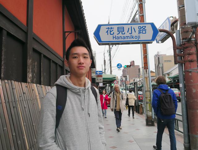Hanamikoji Dori street