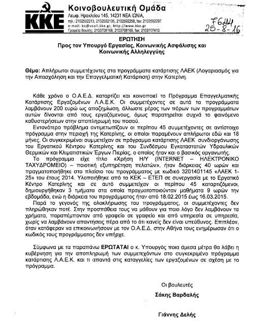 Ερώτηση βουλευτών του ΚΚΕ για τους 45 συμμετέχοντες σε πρόγραμμα του ΟΑΕΔ στην Κατερίνη που παραμένουν απλήρωτοι εδώ και ενάμιση χρόνο