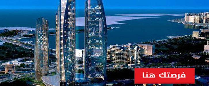 وظائف خالية في فندق جميرا في أبراج الاتحاد أبوظبي 2020
