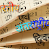 भारतीय एवं अन्तराष्ट्रीय दिवस भाग-१/Indian and International Day Part-1