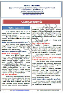 Tnpsc group 4 study materials in tamil pdf free download