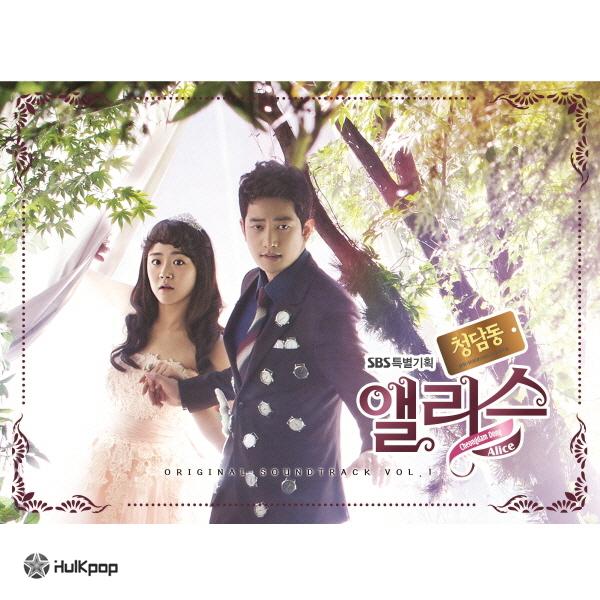 Various Artists – Cheongdamdong Alice OST Vol. 1