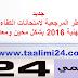 الأطر المرجعية لامتحانات الكفاءة المهنية 2016-محينة