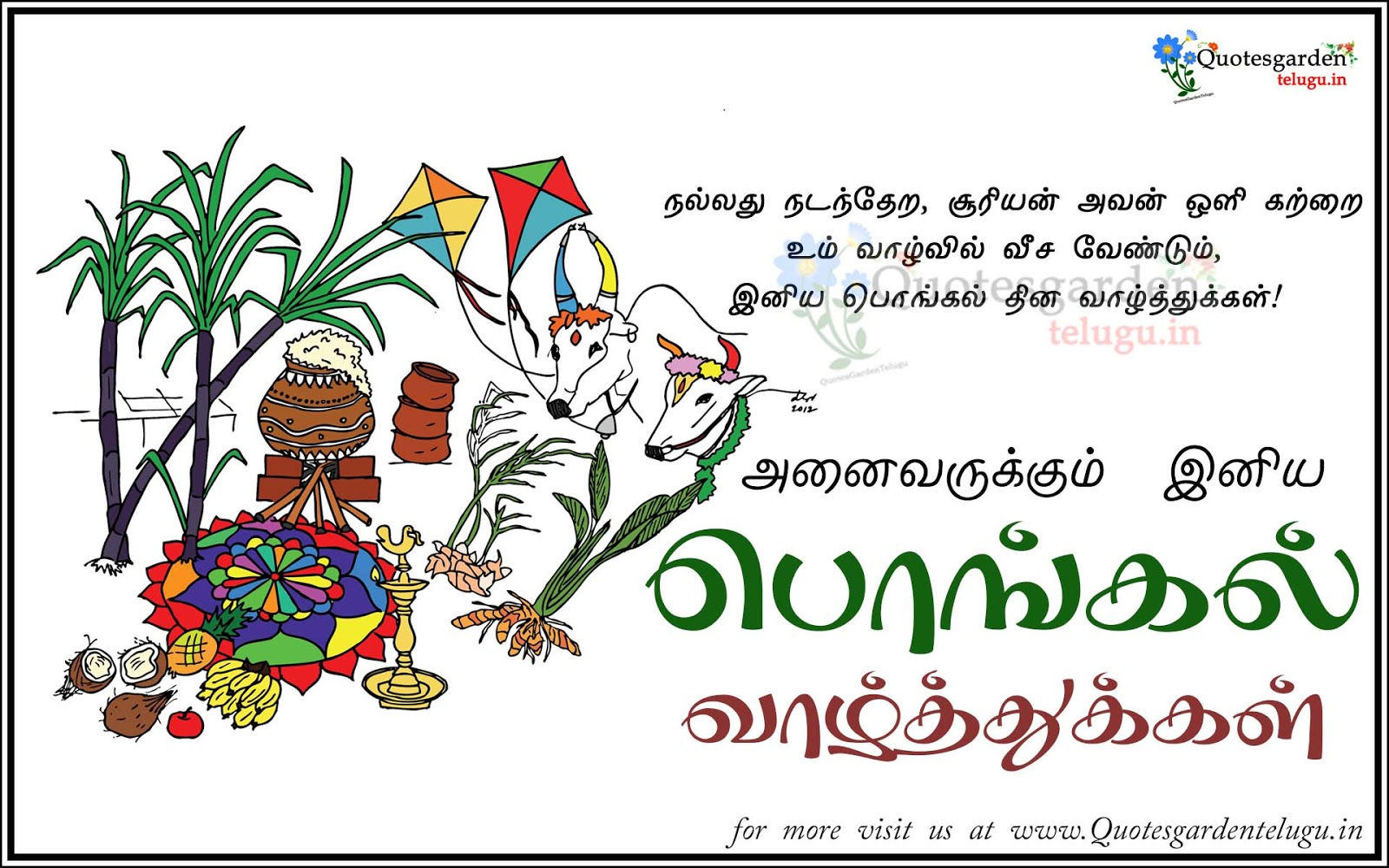 Happy pongal 2017 tamil greetings quotes messages quotes garden happy pongal 2017 tamil greetings quotes messages m4hsunfo