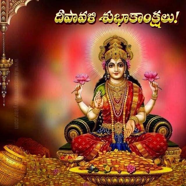 Happy Diwali Wishes Telugu