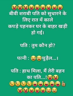 Biwi Sharabi Pati Ko Sudharne Ke liye Hindi Funny jokes