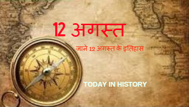 12 August Aaj Ka Itihas