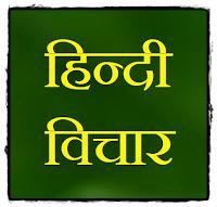 Hindi, Hindi Thoughts, Videos, Thoughts in Hindi,