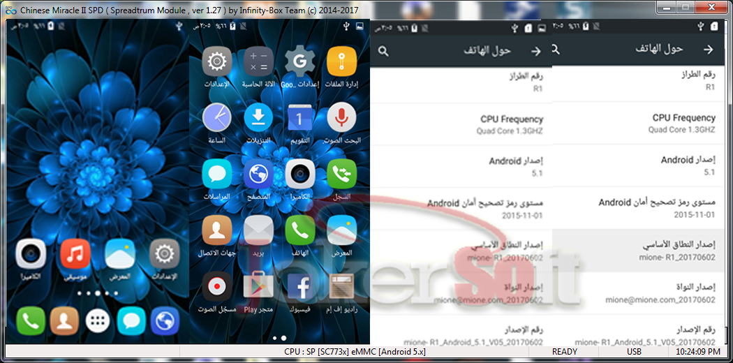 الفلاشه المسحوبة لهاتف Mione R1 إصدار