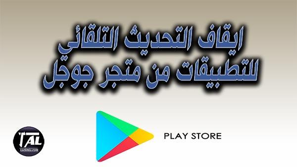 ايقاف التحديث التلقائي للتطبيقات من متجر جوجل بلاي ستور google play store