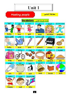 تحميل منهج اللغة الانجليزية للصف الثانى الابتدائى الترم الاول .