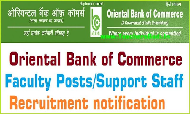 Oriental Bank of Commerce,Faculty Posts,Support Staff,Recruitment 2016