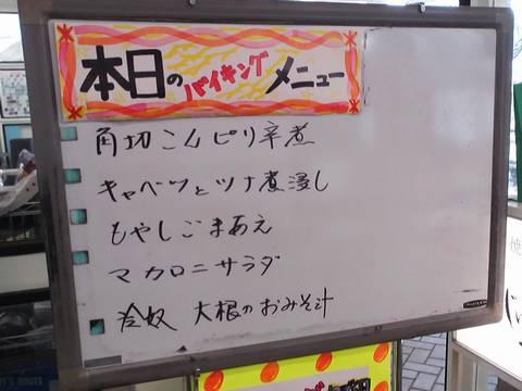 本日のバイキングメニュー 焼肉じゅうじゅう4回目