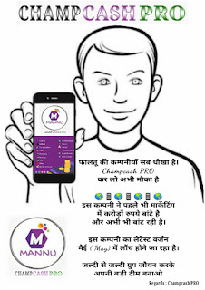 The Mannu app kya He ? The Mannu app Se Paise kaise kmaye? Full Imfo In Hindi,The Mannu App Kya He?,Earning sources in Mannu app,Two types of  members in Mannu App,How TO BECOME PRO MEMBER ?CHAMP CASH PRO LEGAL DOCUMENT,THE MANNU APP LEGAL DOCUMENT,THE MANNU APP  PURCHASE /RE-PURCHASE INCOME CHART,PRO INCOME  OF THE MANNU APP PRO INCOME  OF CHAMP CASH PRO APP,THE MANNU APP RANK/ BONUS / REWARDS,The Mannu app Pro Activation 3 packages,How TO BECOME PRO MEMBER?,THE MANNU APP RELATED SOME QUESTION AND ANSWER