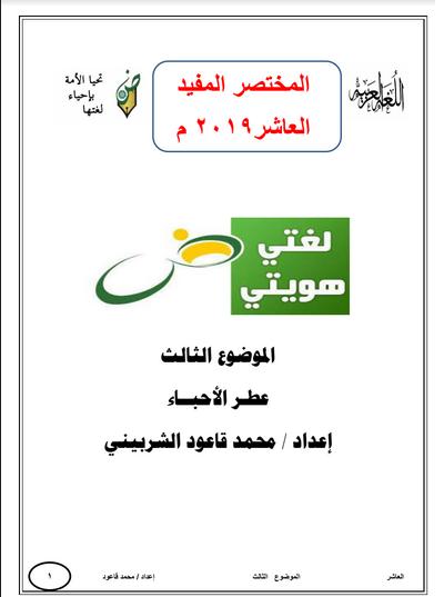 المختصر المفيد في اللغة العربية عطر الأحباء للصف العاشر الفصل الاول