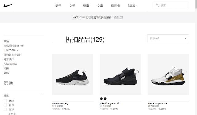 香港Nike 常見折扣優惠促銷產品