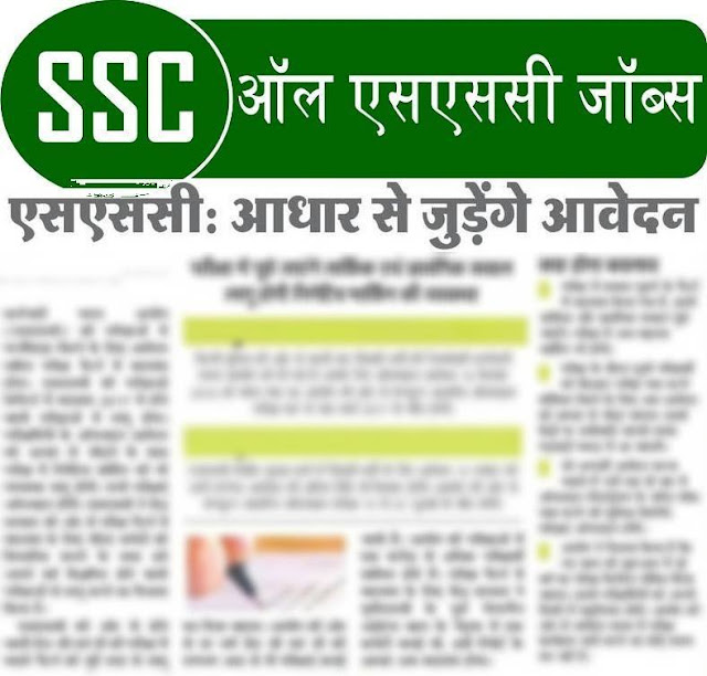 SSC Recruitment 2017