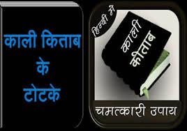 Bhartiya jyotish shastra mein kali kitab ka visesh isthan hai. kali kitab mein sabhi samasyo ke liye powerful totke batay gayein hai.