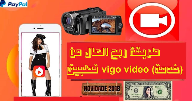 ربح المال من تطبيق vigo video