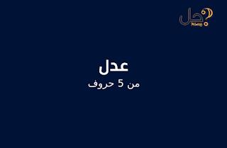 عدل من 5 حروف لغز 535 فطحل