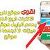 شرح اقوى موقع عربي صادق لربح الدولارات يمكن ان تصل ارباحك الى الى 500$ ( اختصار روابط )