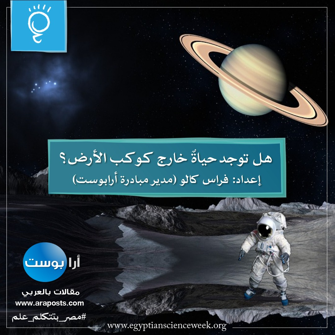 هل توجد حياة خارج كوكب الأرض؟