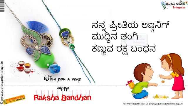 Best Rakshabandhan quotes in kannada