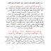 شرح قصيدة الطين في اللغة العربية للصف الحادي عشر الفصل الدراسي الثاني 2018-2019