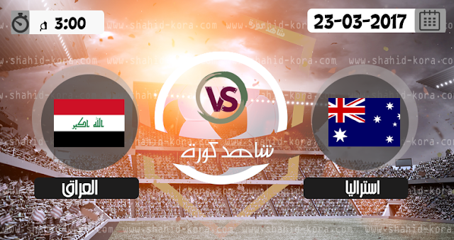 نتيجة مباراة العراق واستراليا اليوم بتاريخ 23-03-2017 تصفيات آسيا المؤهلة لكأس العالم 2018