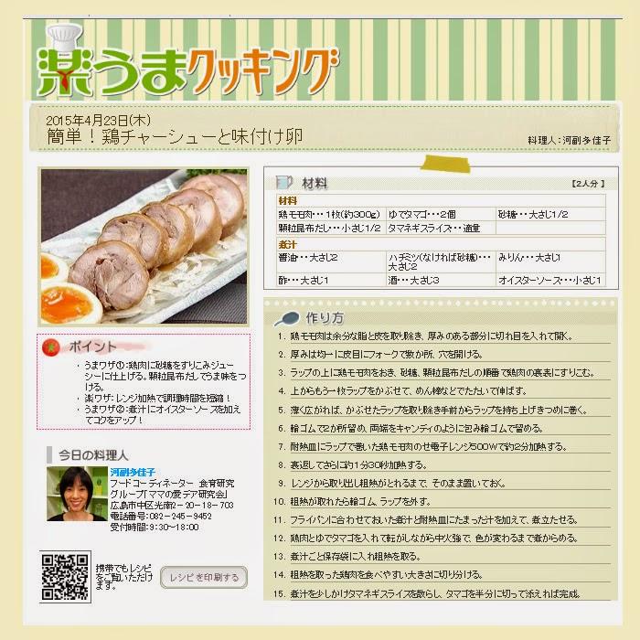 http://www.rcc-tv.jp/imanama/ryori/?d=20150423