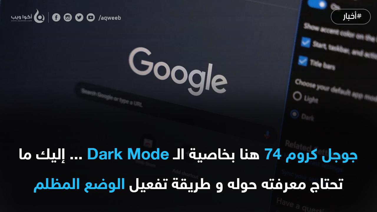 نسخة جوجل كروم 74 هنا بخاصية الـ Dark Mode، إليك طريقة تفعيلها