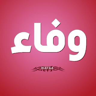 معنى اسم وفاء في اللغة العربية