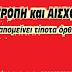 TO MAKELEIO.GR ΔΙΝΕΙ 1000 ΕΥΡΩ ΣΕ ΟΠΟΙΟΝ ΤΟΥΣ ΦΕΡΕΙ ΧΕΙΡΟΠΟΔΑΡΑ ΔΕΜΕΝΟΥΣ! Αυτούς που ξαφνικά κατέβασαν τα παντελόνια κατούρησαν και αφόδευσαν στο ΣΤΟ ΑΓΑΛΜΑ ΤΟΥ ΛΕΩΝΙΔΑ (ΦΩΤΟ)