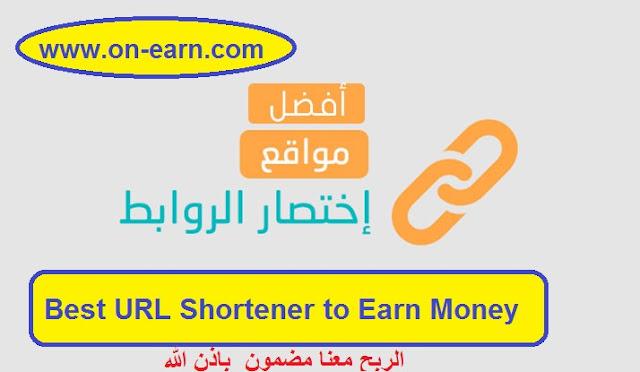 أفضل مواقع الربح من اختصار الروابط العربية والأجنبية Best URL Shortener to Earn Money Online