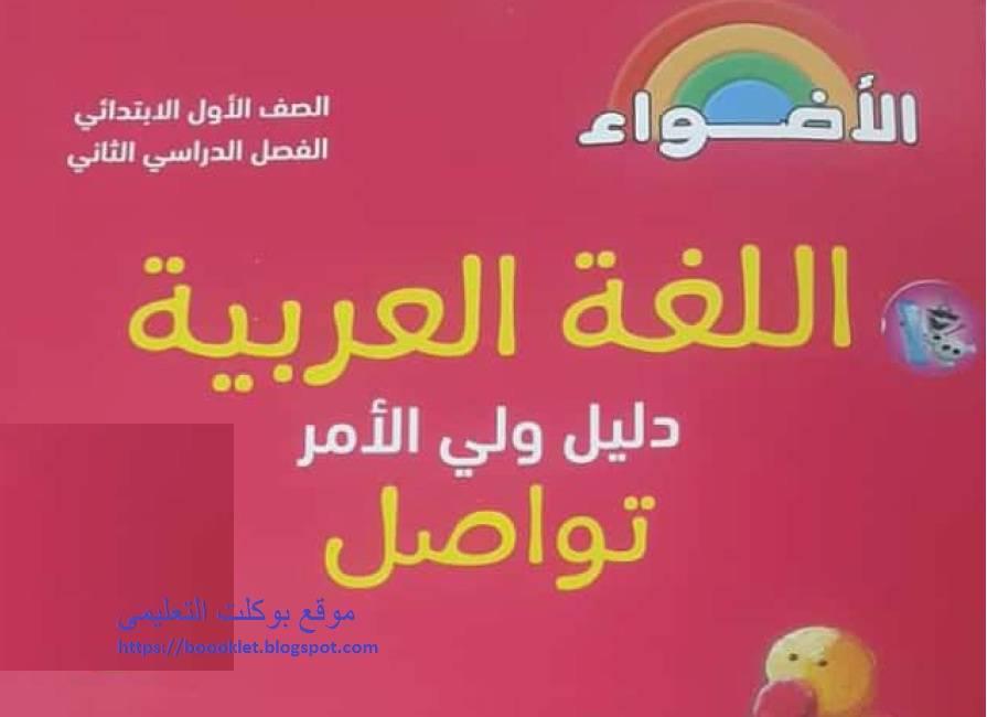 كتاب الأضواء لغة عربية اولى ابتدائي المنهج الجديد تواصل ترم ثاني2019