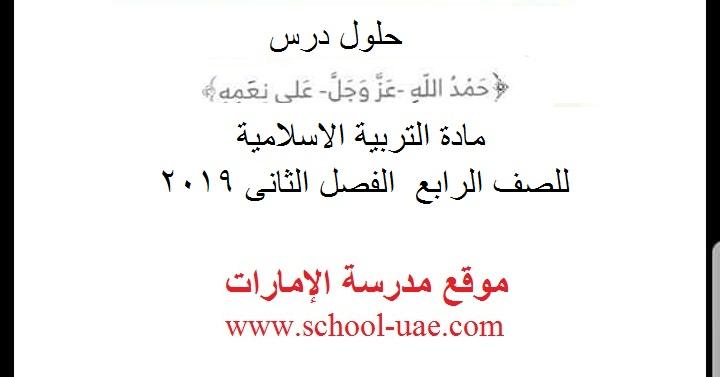حل درس حمد  الله -عز وجل - على نعمه تربية اسلامية 4 فصل 2 - موقع مدرسة الامارات